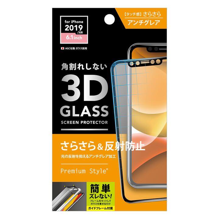 iPhone 11 フィルム 3Dハイブリッドガラス 貼り付けキット付き  アンチグレア iPhone 11_0
