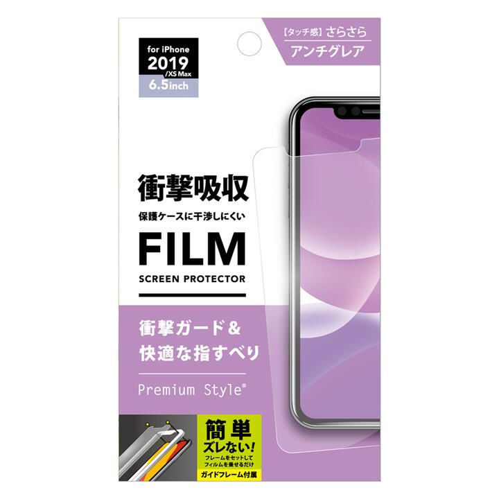 iPhone 11 Pro Max フィルム 液晶保護フィルム 貼り付けキット付き  衝撃吸収/アンチグレア iPhone 11 Pro Max_0