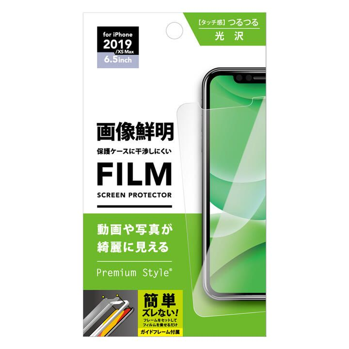 iPhone 11 Pro Max フィルム 液晶保護フィルム 貼り付けキット付き  画像鮮明 iPhone 11 Pro Max_0