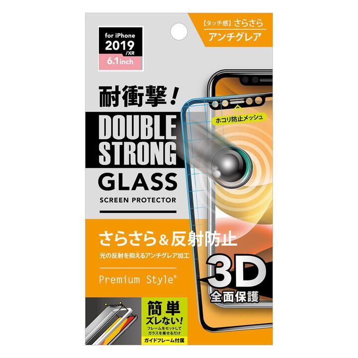 iPhone 11 フィルム 3Dダブルストロングガラス 貼り付けキット付き  アンチグレア iPhone 11_0