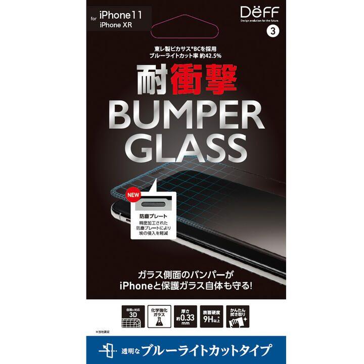 iPhone 11 フィルム BUMPER GLASS 強化ガラス ブルーライトカット iPhone 11_0