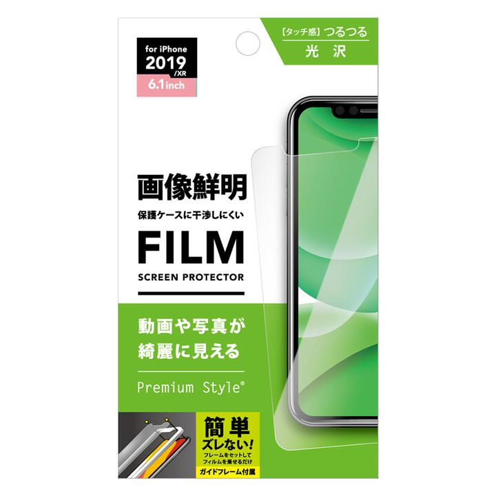 液晶保護フィルム 貼り付けキット付き  画像鮮明 iPhone 11_0
