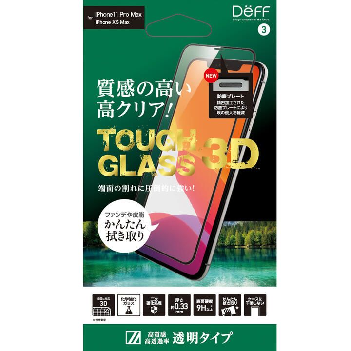 iPhone 11 Pro Max フィルム TOUGH GLASS 3D 強化ガラス クリア iPhone 11 Pro Max_0