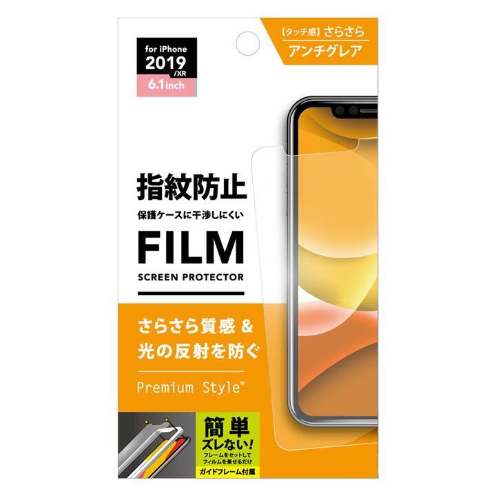 液晶保護フィルム 貼り付けキット付き  指紋・反射防止 iPhone 11_0