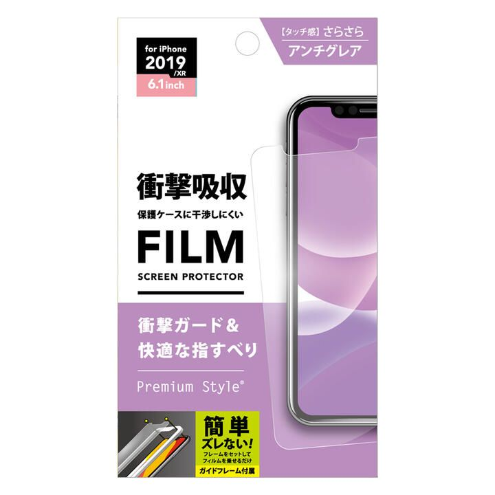 iPhone 11 フィルム 液晶保護フィルム 貼り付けキット付き  衝撃吸収/アンチグレア iPhone 11_0