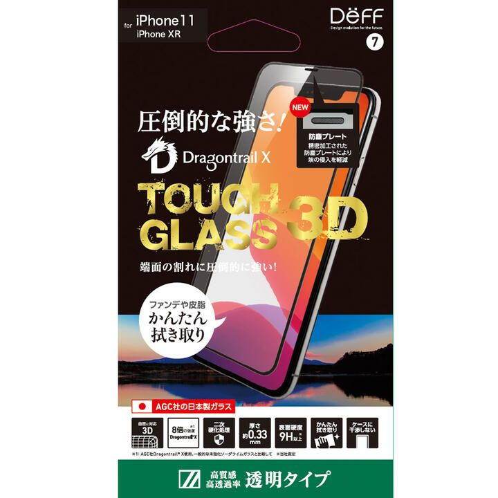 iPhone 11 フィルム TOUGH GLASS 3D 強化ガラス Dragontrail iPhone 11_0