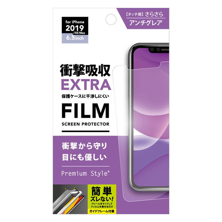 iPhone 11 Pro Max フィルム 液晶保護フィルム 貼り付けキット付き  衝撃吸収EXTRA/アンチグレア iPhone 11 Pro Max_0