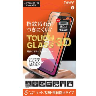iPhone 11 Pro フィルム TOUGH GLASS 3D 強化ガラス マット iPhone 11 Pro