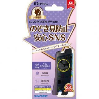 覗き見防止安心SNSフィルム iPhone 6フィルム