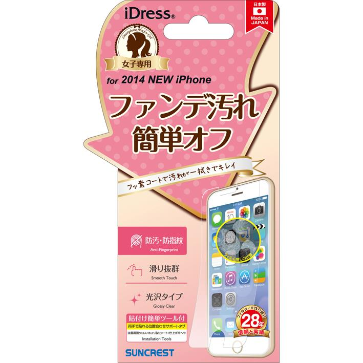 【iPhone6フィルム】ファンデ汚れ簡単オフフィルム iPhone 6フィルム_0
