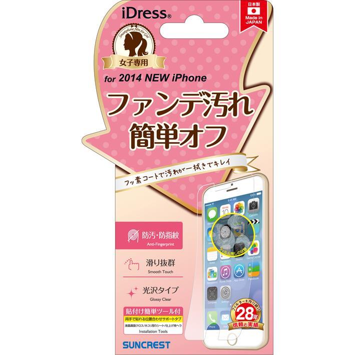 iPhone6 フィルム ファンデ汚れ簡単オフフィルム iPhone 6フィルム_0