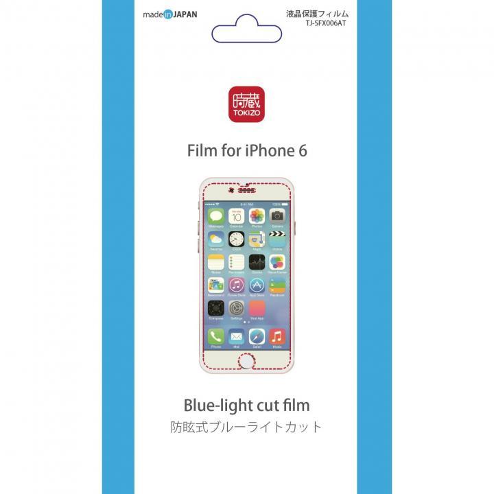 時蔵 防眩式ブルーライトカットフィルム iPhone 6フィルム