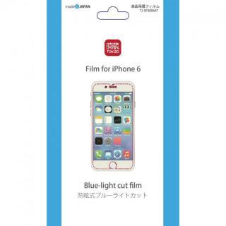 【iPhone6フィルム】時蔵 防眩式ブルーライトカットフィルム iPhone 6フィルム
