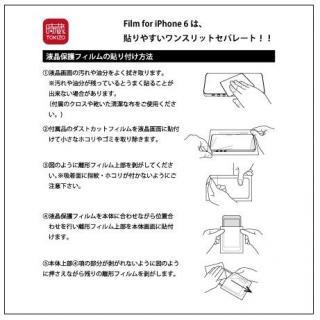 【iPhone6フィルム】時蔵 防眩式ブルーライトカットフィルム iPhone 6フィルム_1