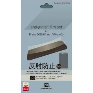 iPhone 11 フィルム パワーサポート アンチグレア保護フィルム iPhone 11