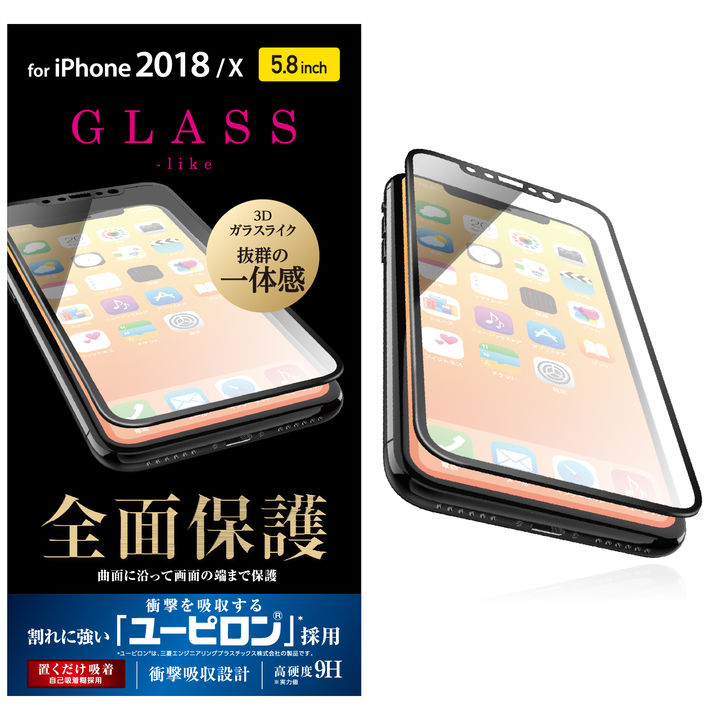 iPhone XS/X フィルム フルカバーガラスライクフィルム ユーピロン/ブラック iPhone XS/X_0
