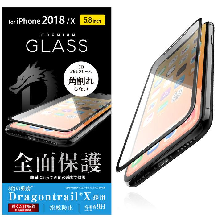 iPhone XS/X フィルム フルカバー強化ガラス フレーム付 ドラゴントレイル/ブラック iPhone XS/X_0