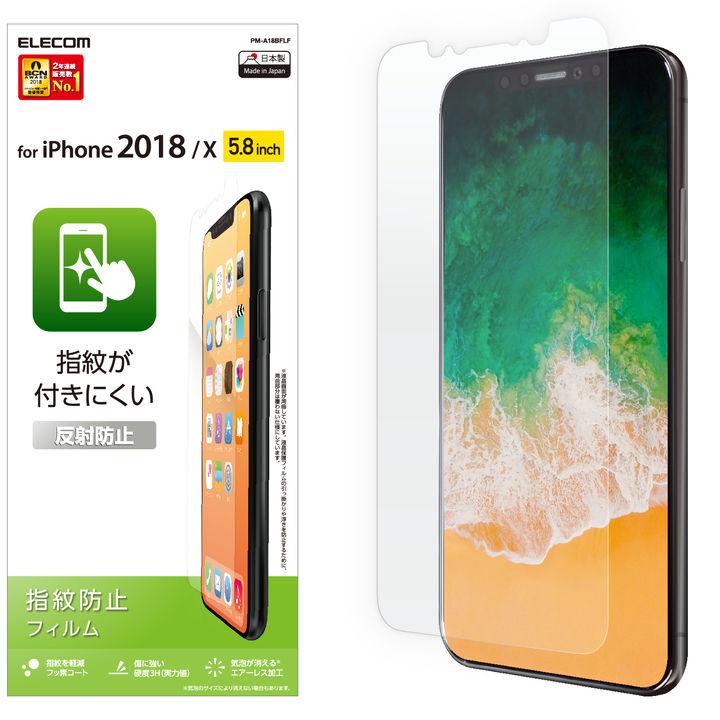 iPhone XS/X フィルム 保護フィルム 指紋防止/反射防止 iPhone XS/X_0
