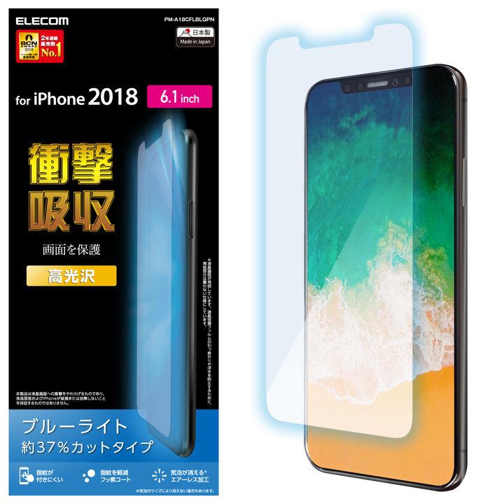 iPhone XR フィルム 保護フィルム 衝撃吸収/ブルーライトカット/指紋防止 iPhone XR_0