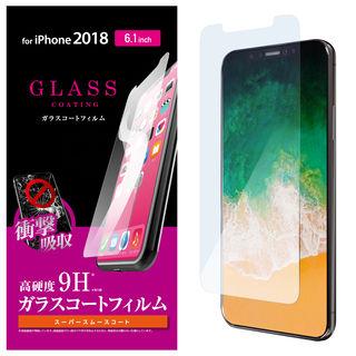 【iPhone XR】ガラスコートフィルム スムースタッチ iPhone XR