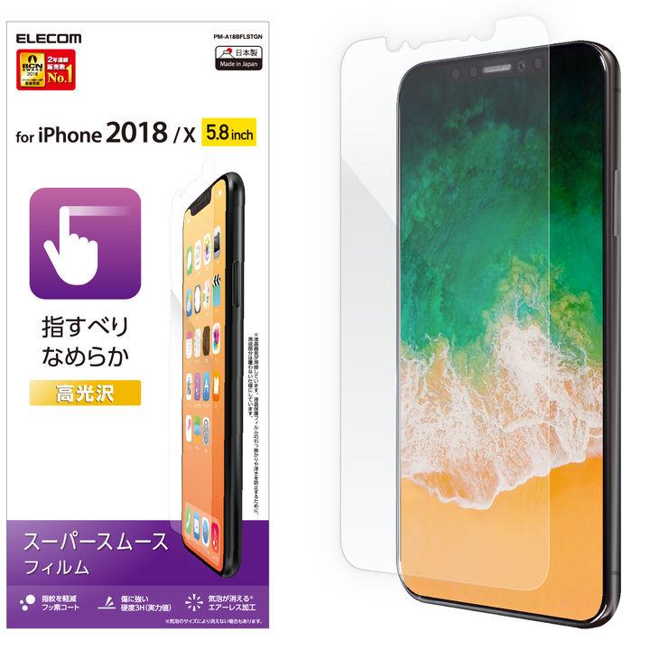iPhone XS/X フィルム 保護フィルム スムースタッチ/光沢 iPhone XS/X_0