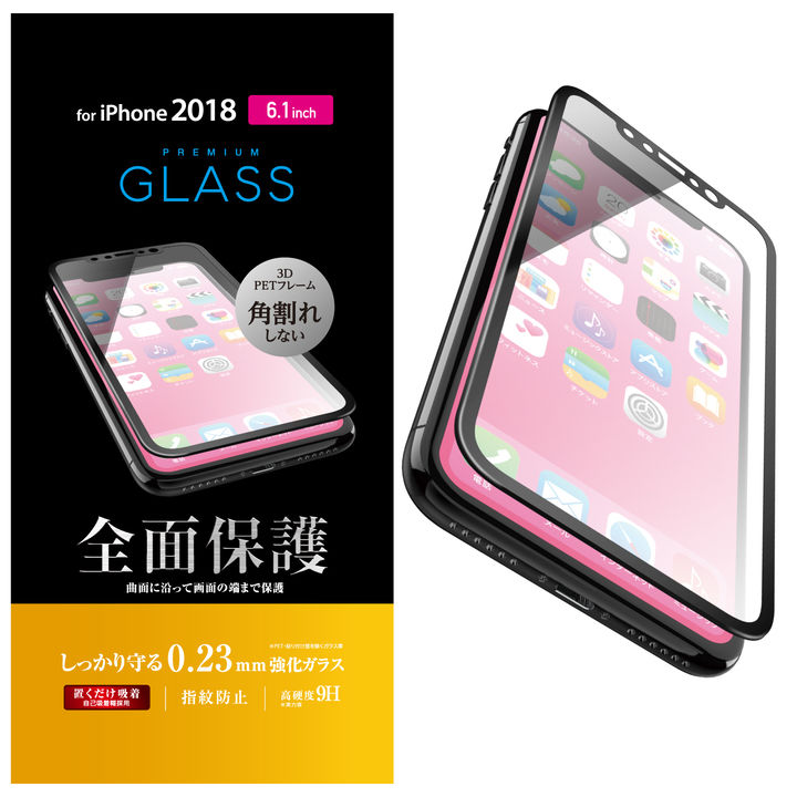 iPhone XR フィルム フルカバー強化ガラス フレーム付 ブラック iPhone XR_0