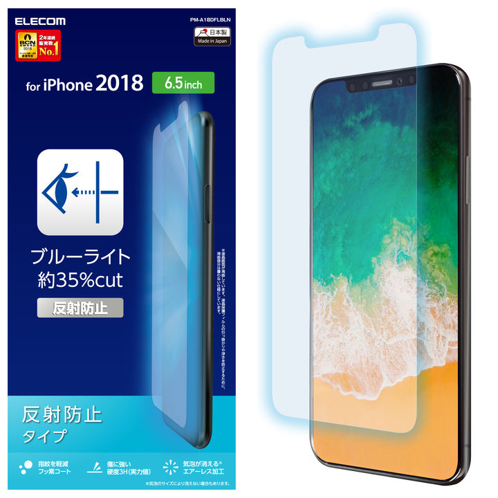 iPhone XS Max フィルム 保護フィルム ブルーライトカット/反射防止 iPhone XS Max_0