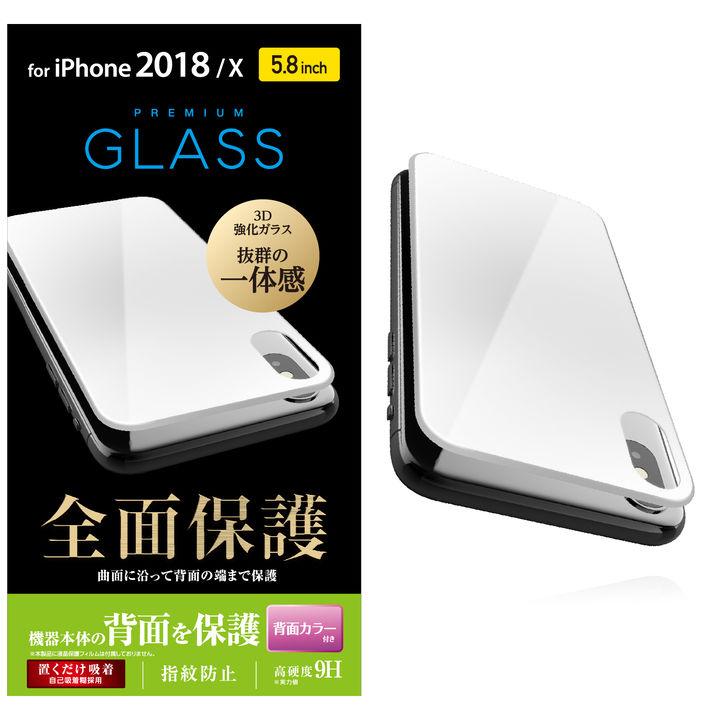 iPhone XS/X フィルム 背面フルカバー強化ガラス ホワイト iPhone XS/X_0