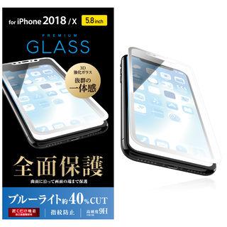 フルカバー強化ガラス ブルーライトカット/ホワイト iPhone XS【9月下旬】