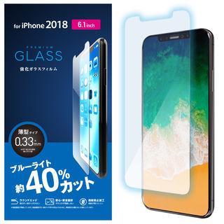 iPhone XR フィルム 強化ガラス 0.33mm/ブルーライトカット iPhone XR