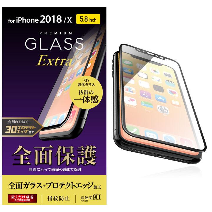 【iPhone XSフィルム】フルカバー強化ガラス ハイブリットフレーム付き ブラック iPhone XS_0