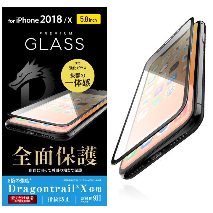 iPhone XS/X フィルム フルカバー強化ガラス ドラゴントレイル/ブラック iPhone XS/X_0