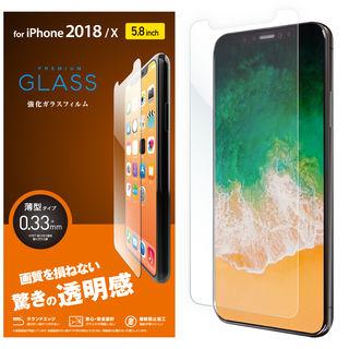 iPhone XS/X フィルム 強化ガラス 0.33mm iPhone XS/X