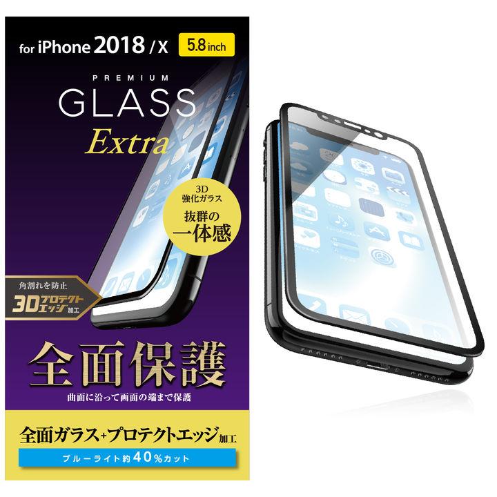 iPhone XS/X フィルム フルカバー強化ガラス ハイブリットフレーム付き ブルーライトカット/ブラック iPhone XS/X_0