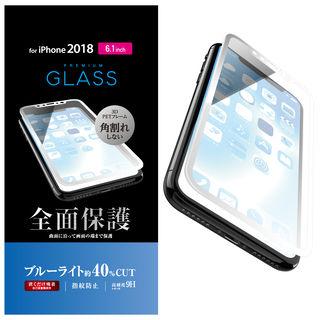 【iPhone XR】フルカバー強化ガラス フレーム付 ブルーライトカット/ホワイト iPhone XR