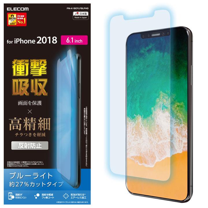 iPhone XR フィルム 保護フィルム 衝撃吸収/ブルーライトカット/高精細/反射防止 iPhone XR_0