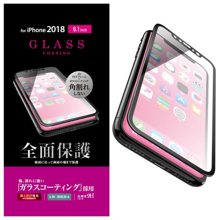 iPhone XR フィルム フルカバーガラスコートフィルム フレーム付き/反射防止 ブラック iPhone XR_0
