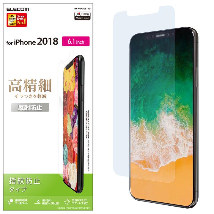 iPhone XR フィルム 保護フィルム 高精細/反射防止 iPhone XR_0