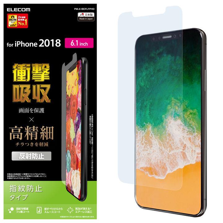 iPhone XR フィルム 保護フィルム 衝撃吸収/高精細/反射防止 iPhone XR_0