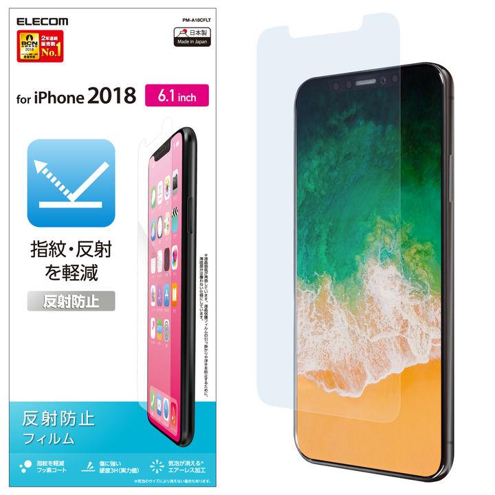 iPhone XR フィルム 保護フィルム 反射防止 iPhone XR_0