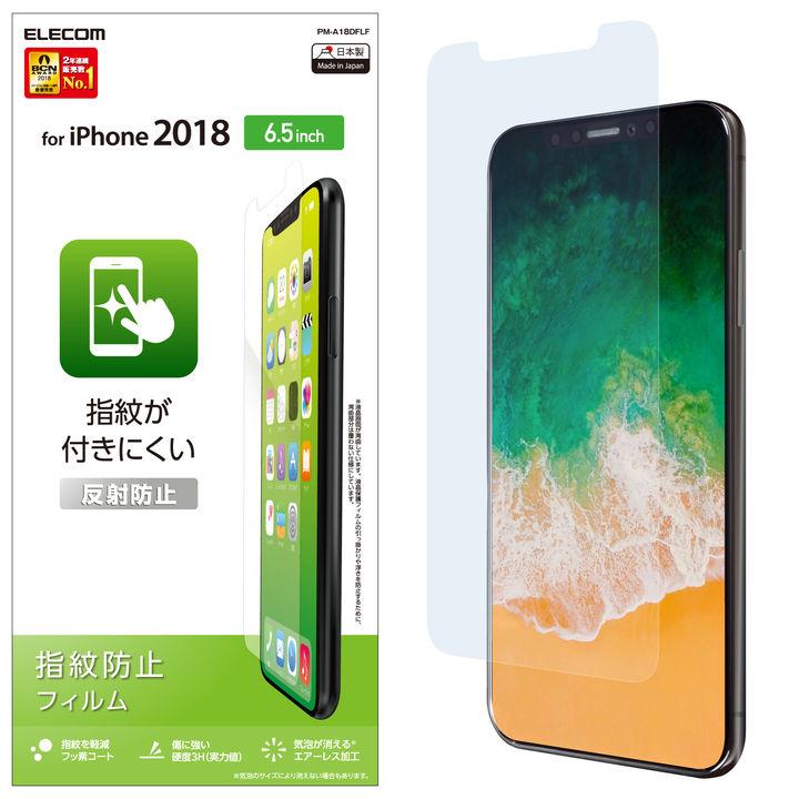 iPhone XS Max フィルム 保護フィルム 指紋防止/反射防止 iPhone XS Max_0