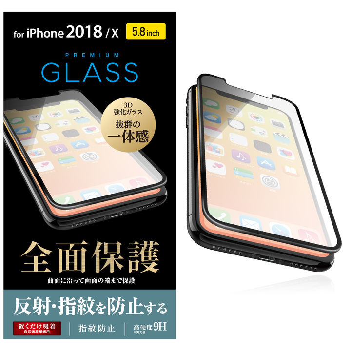 iPhone XS/X フィルム フルカバー強化ガラス 反射防止/ブラック iPhone XS/X_0