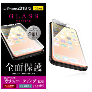 【iPhone XSフィルム】フルカバーガラスコートフィルム フレーム付き/反射防止 ホワイト iPhone XS