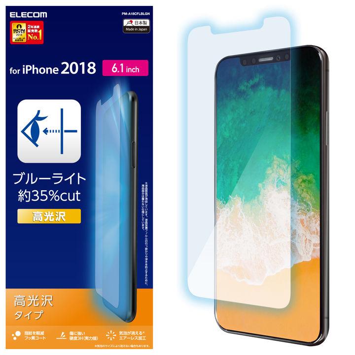 iPhone XR フィルム 保護フィルム ブルーライトカット/光沢 iPhone XR_0