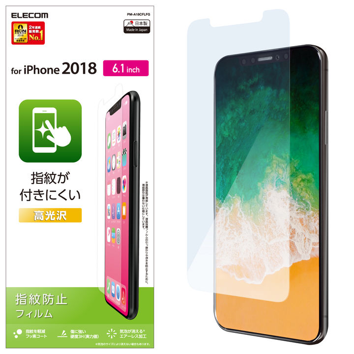 iPhone XR フィルム 保護フィルム 指紋防止/光沢 iPhone XR_0