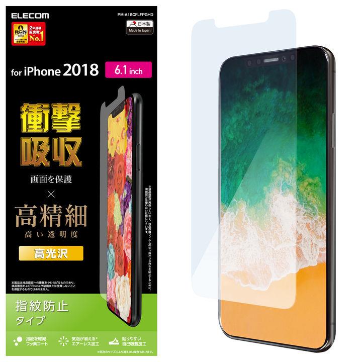 iPhone XR フィルム 保護フィルム 衝撃吸収/高精細/光沢 iPhone XR_0