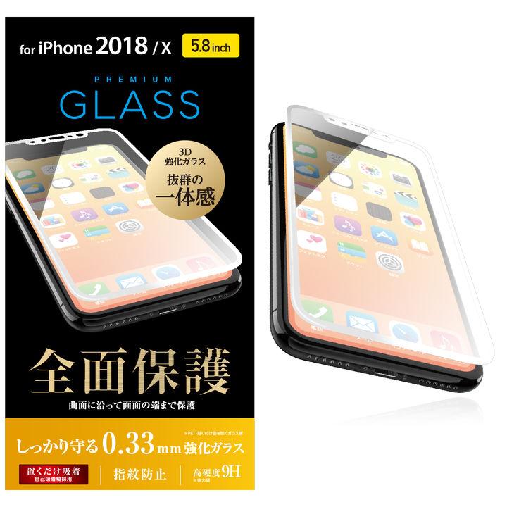 フルカバー強化ガラス 0.33mm/ホワイト iPhone XS【9月下旬】