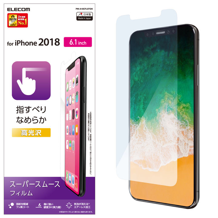 iPhone XR フィルム 保護フィルム スムースタッチ/光沢 iPhone XR_0