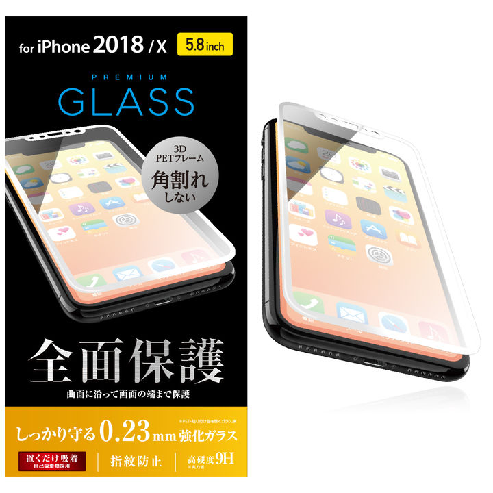 iPhone XS/X フィルム フルカバー強化ガラス フレーム付 ホワイト iPhone XS/X_0
