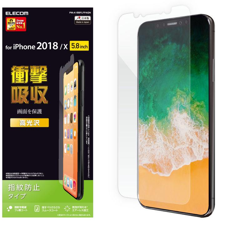 iPhone XS/X フィルム 保護フィルム 衝撃吸収/指紋防止/光沢 iPhone XS/X_0